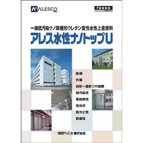 関西ペイント アレス水性ナノトップU 中彩色1 15kg 塗料