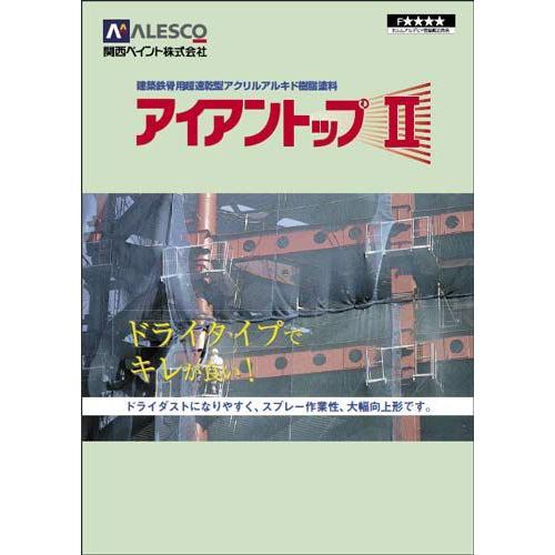 関西ペイント アイアントップ2(中彩色1) 16kg 塗料