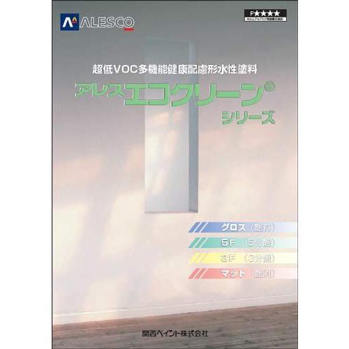 関西ペイント アレスエコクリーンマット濃彩色2(青、緑系) 15kg 塗料