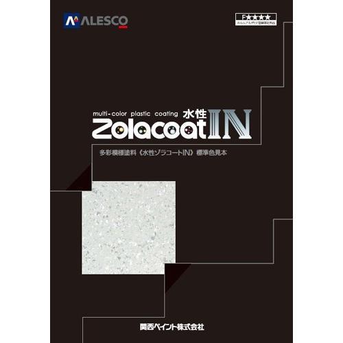 関西ペイント 水性ゾラコートINバインダー中彩色1 15kg 塗料