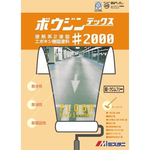 ボウジンテックス#2000;No.25ブルーグレー_16kgセット 水谷ペイント 塗料