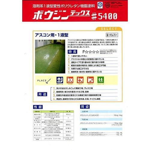 ボウジンテックス#5400;No.21フレッシュグリーン_16kg 水谷ペイント 塗料