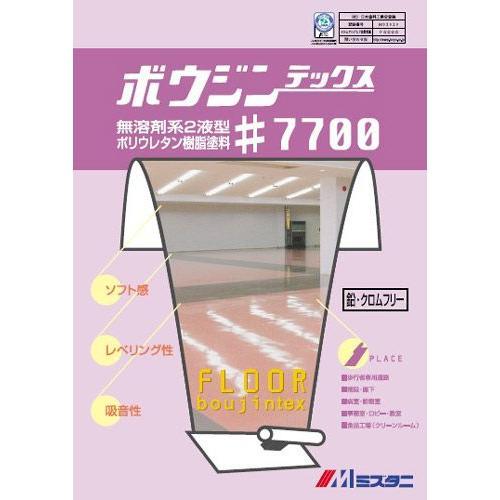 ボウジンテックス#7700トップコート;No.20ブラウン_12kgセット 水谷ペイント 塗料