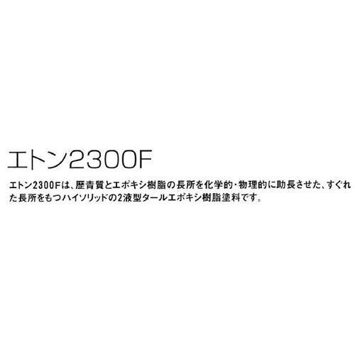 エトン2300F;黒 16kgセット 川上塗料 塗料