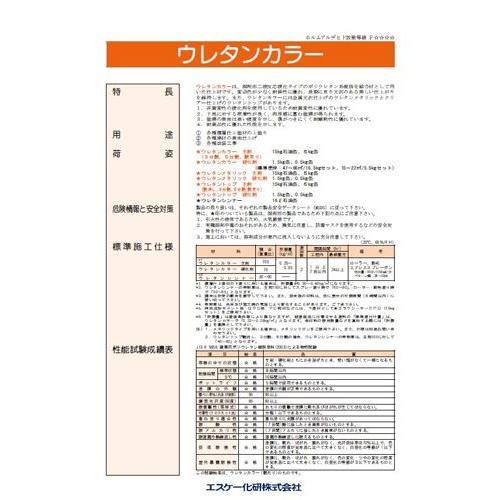 ウレタンカラー中彩_16.5kgセット エスケー化研 塗料