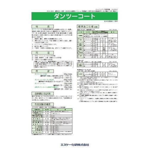 水性ダンツーコート上塗材(濃彩)_5kg エスケー化研 塗料