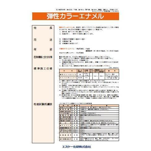 弾性カラーエナメル;イエロー_15kg エスケー化研 塗料