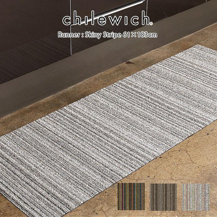 キッチンマット チルウィッチ ランナー 183×61cm Shag Skinny Stripe 全4色
