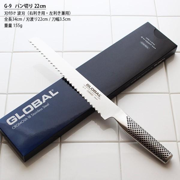 包丁 グローバル ステンレス GLOBAL G-9 パン切り 22cm|p-s|02