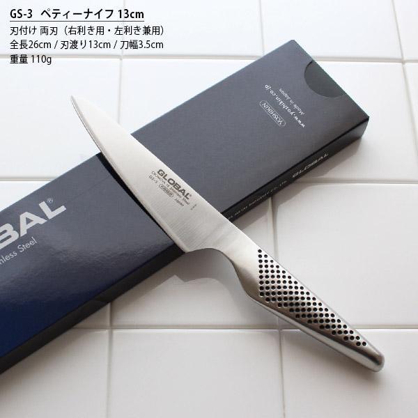 包丁 グローバル ステンレス GLOBAL GS-3 ペティーナイフ 13cm|p-s|02