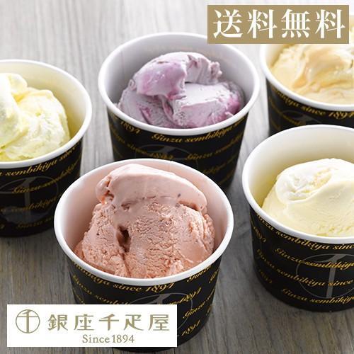 未使用品 お中元 ギフト アイスクリーム 送料無料 パティスリー銀座千疋屋 商品 銀座プレミアムアイス