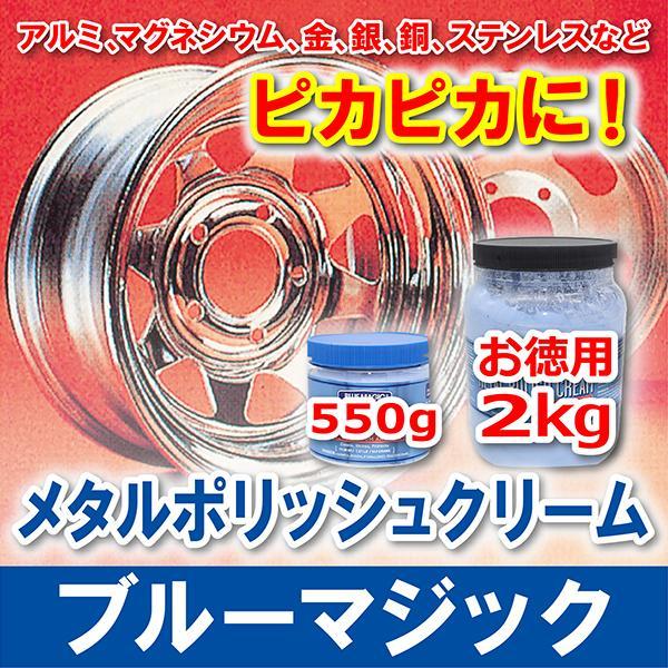 ブルーマジック メタルポリッシュクリーム 安心と信頼 2kg 金属 磨き 捧呈 ホイール