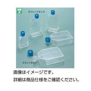 ファルコン組織培養フラスコ 3110 〔ストレートネック〕 ベントキャップタイプ 入数/箱:100個(5個×20包)