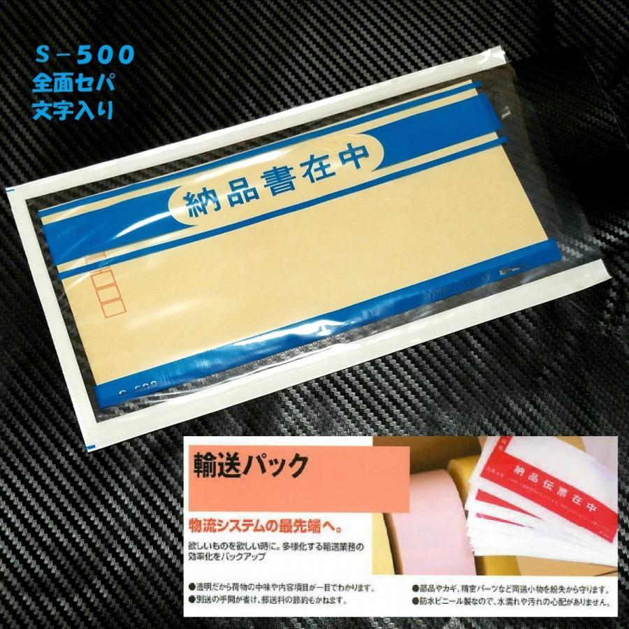 輸送パック S-500 納品書在中 2,000枚入 発送用 伝票入れ 貼付け ポケットタイプ デリバリー 長4封筒 梱包 メーカー直送 商品代引不可 pack8983