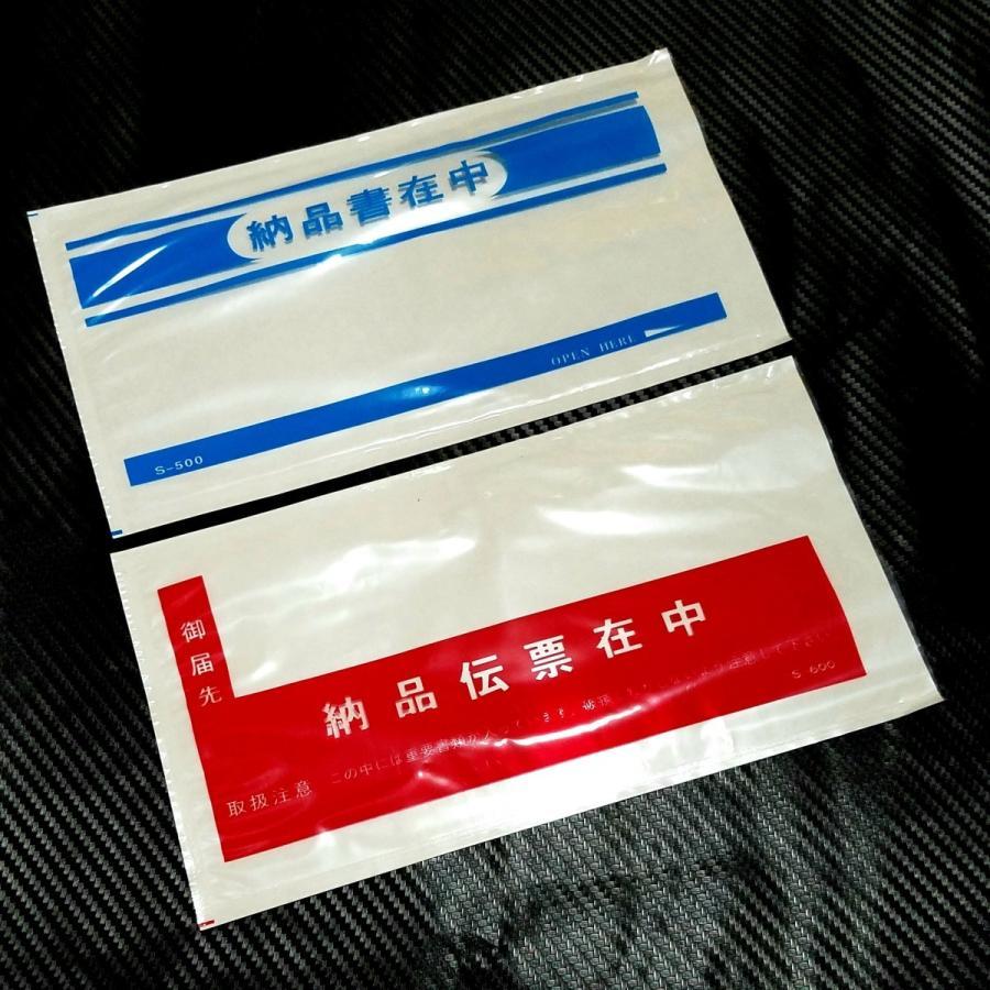 輸送パック S-500 納品書在中 2,000枚入 発送用 伝票入れ 貼付け ポケットタイプ デリバリー 長4封筒 梱包 メーカー直送 商品代引不可 pack8983 03