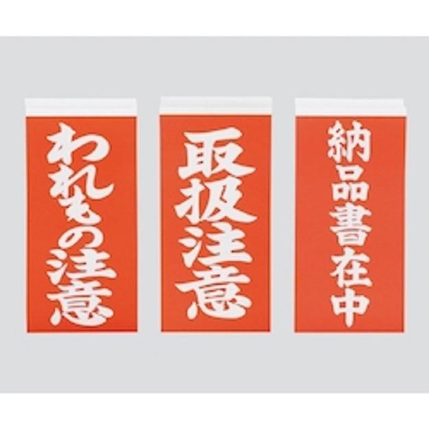 荷札 シール ワッペン 取扱注意 1,000枚入 新タック化成 破損防止 貴重 ...
