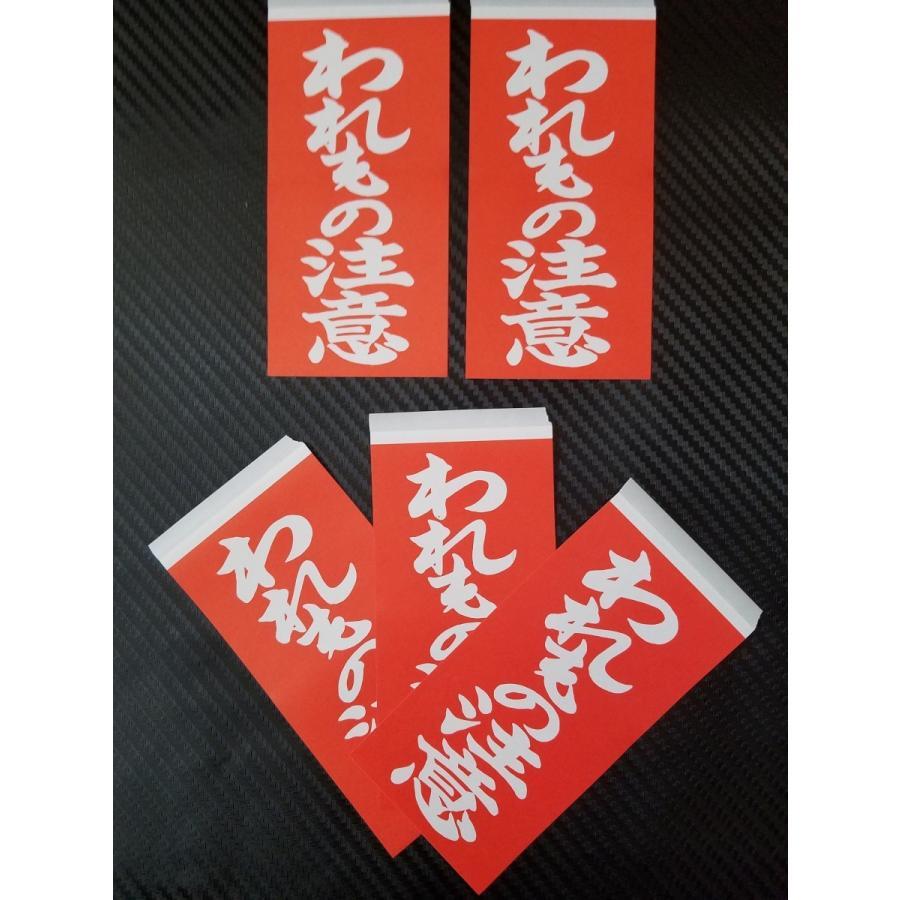荷札 シール ワッペン われもの注意 1,000枚入 新タック化成 破損防止 貴重品 梱包 発送 簡単 便利 貼るだけ ネコポス発送商品|pack8983