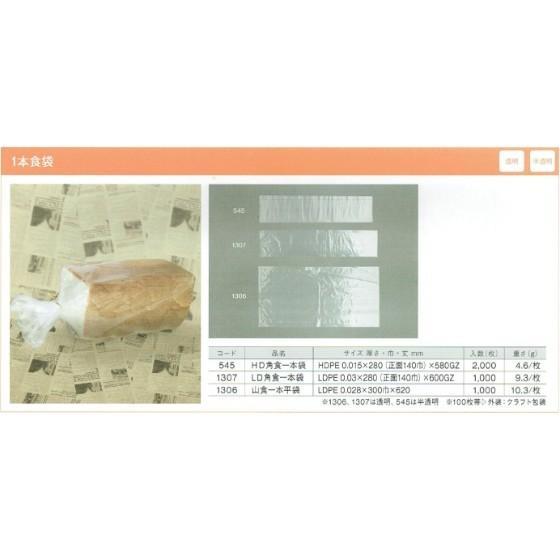 【2000枚】HD角食一本袋(半透明) 食パン1本用袋 製パン資材 大阪ポリエチレン販売 (地域限定 送料無料)2000枚入