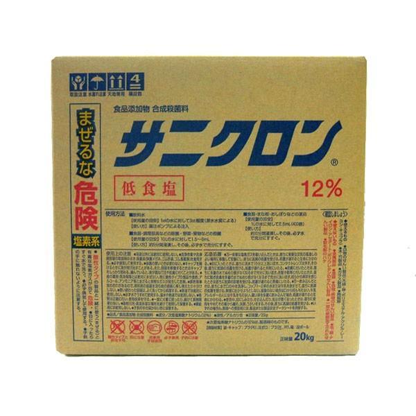 次亜塩素酸ナトリウム 塩素12% サニクロン12% 20kg 低食塩 食品添加物 消毒 殺菌 送料無料 次亜塩素酸ソーダ 超激安特価 セール特価 除菌 漂白