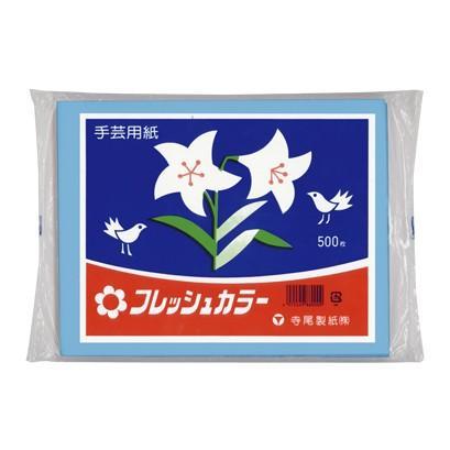 あすつく対応 メール便可 1袋まで 日本限定 お花紙 フレッシュカラー プレゼント 500枚入 みずいろ