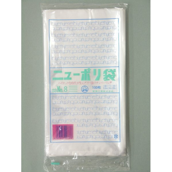 ニューポリ袋 03 No.8