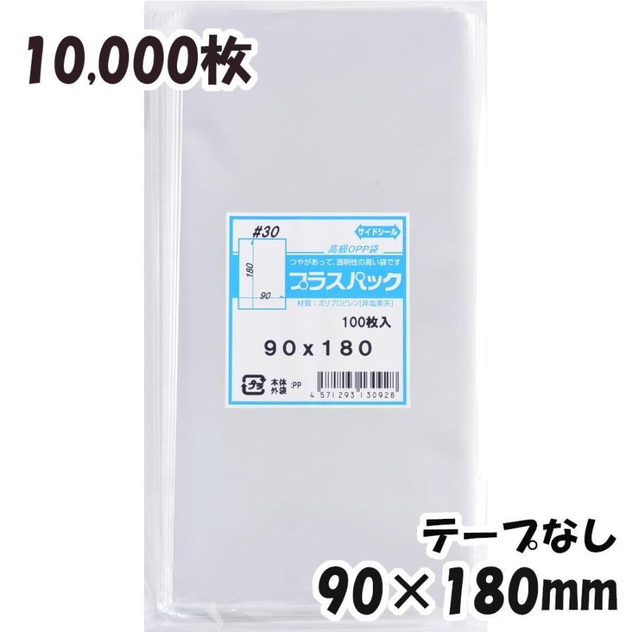 OPP袋 30ミクロン 90X180 ミリ テープなし 透明 10,000枚 P027