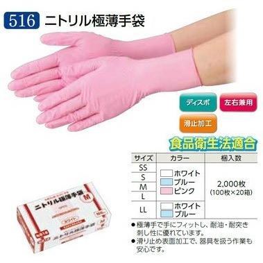 エブノ No.516 ニトリル手袋 二トリル極薄手袋 2000枚
