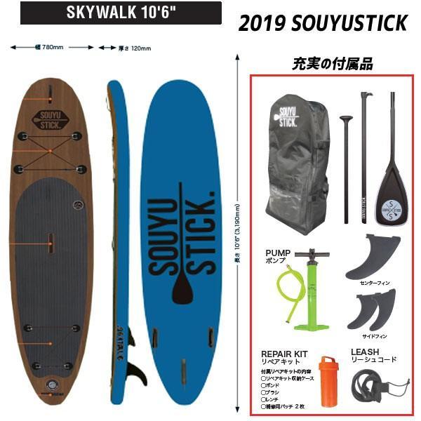 【一部予約!】 SOUYUSTICK (SKY) ソウユウスティック サップ SKYWALK スカイウォーク 10'6