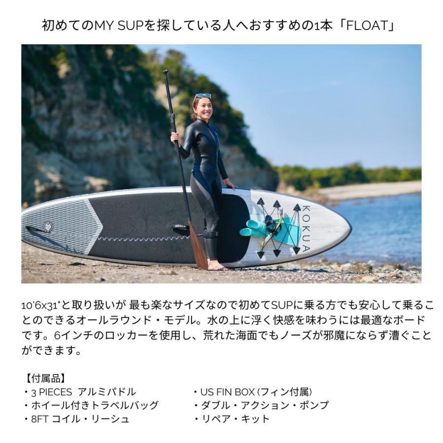 KOKUA FLOAT SUP サップ スタンドアップパドル インフレータブル 10'6ft×31inch 釣り 2人乗り 初心者オススメ|paddler|02