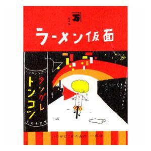 10位:長尾製麺『ラーメン仮面チキトン(福岡)』
