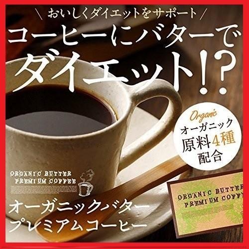 オーガニックバタープレミアムコーヒー 送料無料 即納 ダイエット  コーヒー ★2個購入で布マスク1枚プレゼント中★|pafupafu