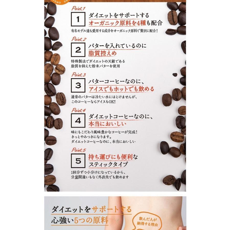 オーガニックバタープレミアムコーヒー 送料無料 即納 ダイエット  コーヒー ★2個購入で布マスク1枚プレゼント中★|pafupafu|03