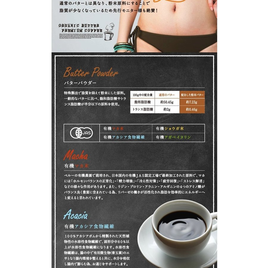 オーガニックバタープレミアムコーヒー 送料無料 即納 ダイエット  コーヒー ★2個購入で布マスク1枚プレゼント中★|pafupafu|04