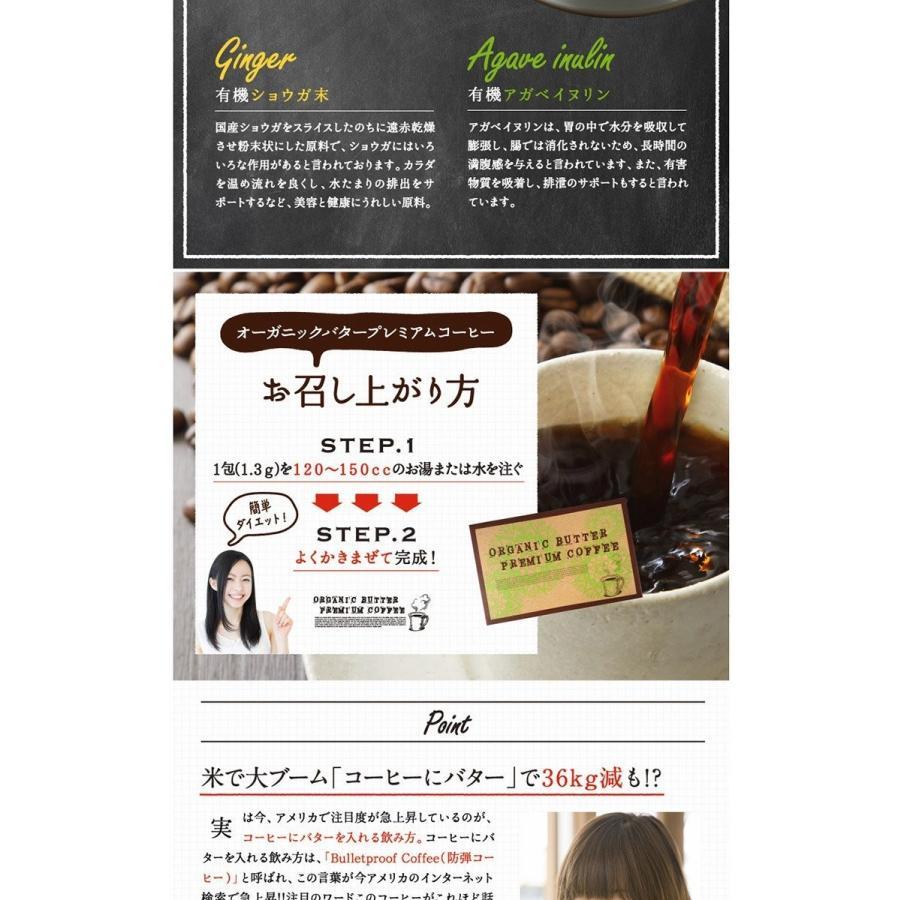 オーガニックバタープレミアムコーヒー 送料無料 即納 ダイエット  コーヒー ★2個購入で布マスク1枚プレゼント中★|pafupafu|05