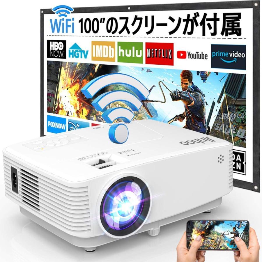 Jinhoo小型プロジェクター 5500LM WiFi接続可 100quot;スクリーンが付き iOS Android対応 1080P Stick タブレット パソコン 本店 マホ TV ゲームプレイヤー DVDプレイヤー 商舗