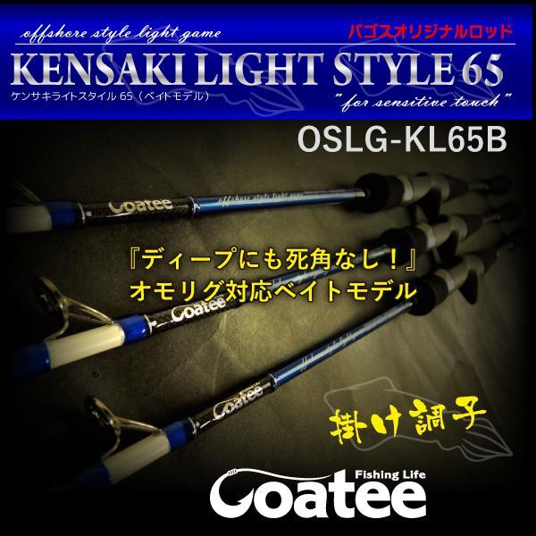 ゴーティー Goatee ケンサキライトスタイル65(ベイトモデル) パゴスオリジナル|pagos-netshop