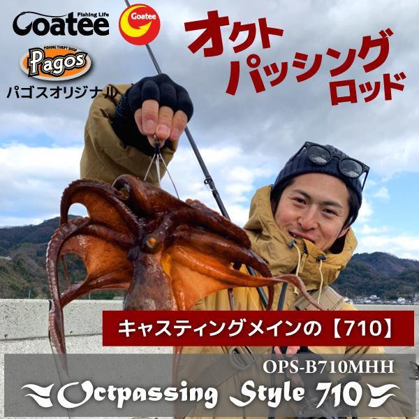 【先行予約販売】(通販専用・店頭受取不可)ゴーティー  Goatee オクトパッシングスタイル 710 パゴスオリジナル|pagos-netshop