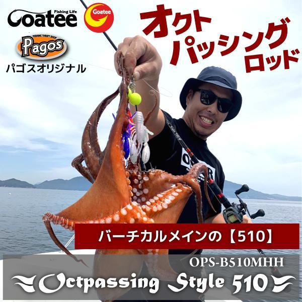 【先行予約販売】(通販専用・店頭受取不可)ゴーティー  Goatee オクトパッシングスタイル 510 パゴスオリジナル pagos-netshop