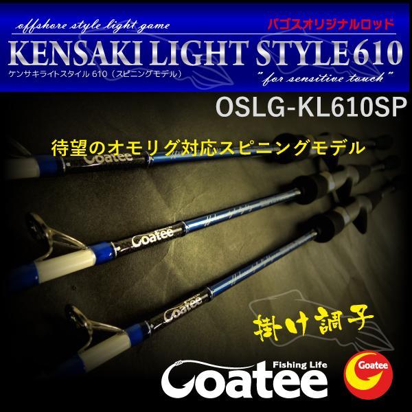 【先行予約販売】(通販専用・店頭受取不可)ゴーティー Goatee ケンサキライトスタイル610(スピニングモデル) パゴスオリジナル|pagos-netshop