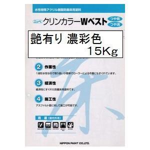 ニッペ クリンカラーWベスト 艶有り 日本塗料工業会濃彩色 15Kg缶/1液 水性 日本ペイント