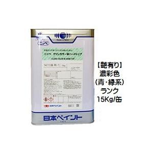 ニッペ クリンカラーWハードトップ 日本塗料工業会濃彩色(青・緑) 15Kg缶/1液 水性 艶有り 日本ペイント