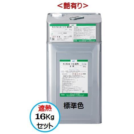 2液 油性 フッ素 屋根/セミフロンルーフII遮熱 標準色 (艶有り) 16Kgセット/KFケミカル