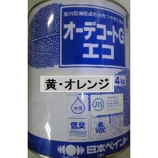ニッペ オーデコートGエコ 日本塗料工業会濃彩色(赤) 4Kg缶/1液 水性 艶有り 艶調整可能(※別料金) 日本ペイント