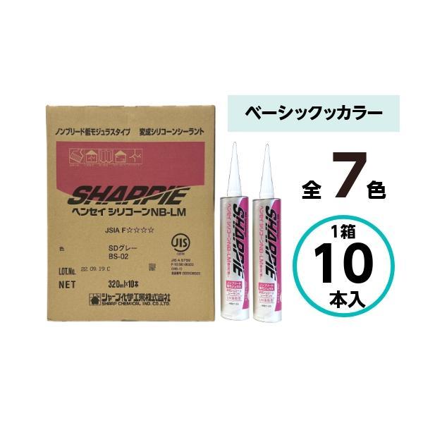 シャーピー ヘンセイシリコーン NB-LM 10本 希少 シャープ化学 全7色 ギフ_包装