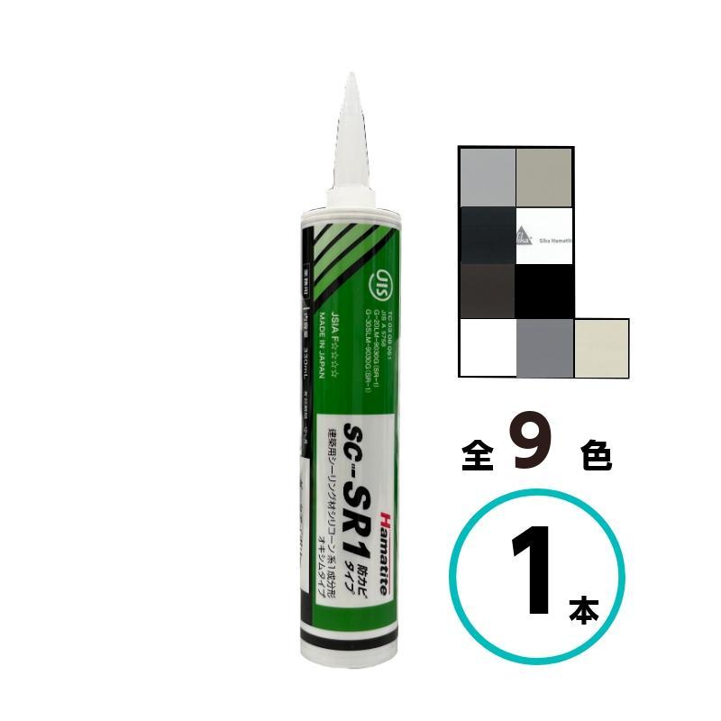 超激安 ハマタイト sc-SR1 スピード対応 全国送料無料 旧SS-310 横浜ゴム シリコン 1本単位
