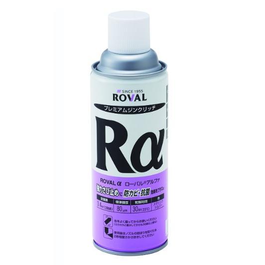 ローバルアルファスプレー 推奨 ROVALα 420ml 亜鉛含有92% ローバル 祝を除く 土 当日15:00までのご注文で即日発送 マーケット 日