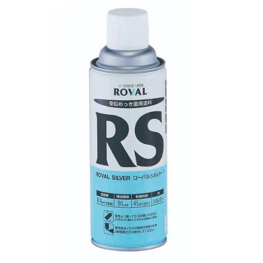 ローバルシルバースプレー ROVAL 新作続 SILVER 420ml 特価 亜鉛含有83% 当日15:00までのご注文で即日発送 祝を除く 土 ローバル 日