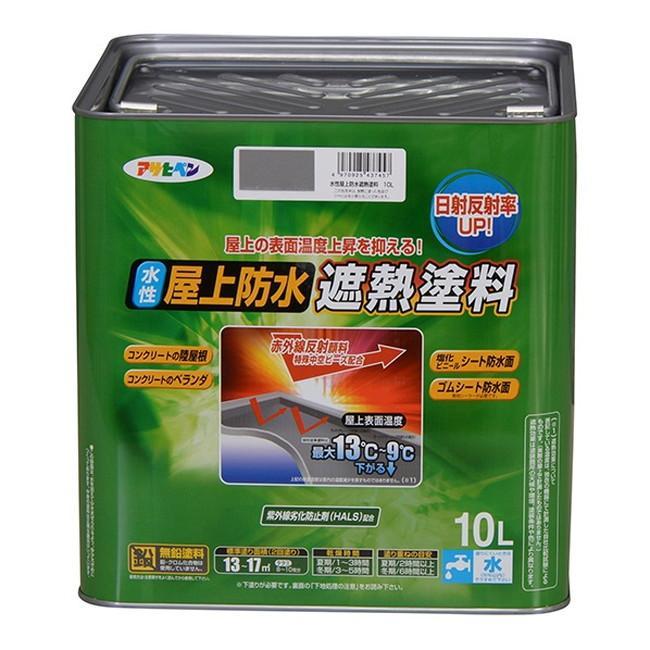 水性 屋上防水遮熱塗料 10L 各色【アサヒペン】