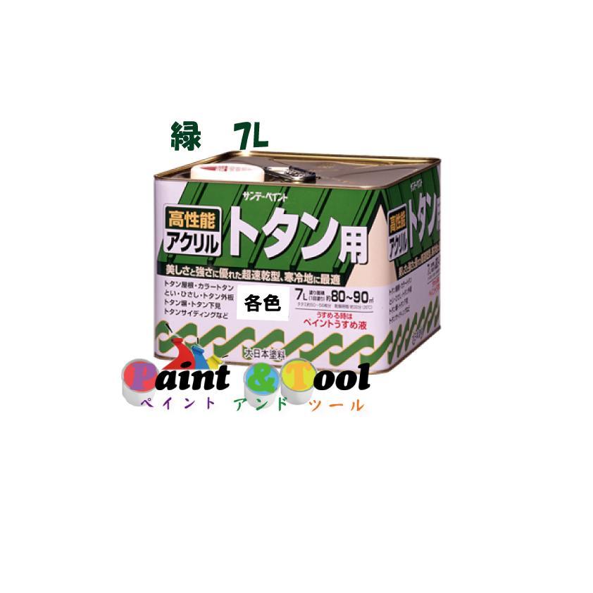 アクリルトタン用塗料 7L 緑【サンデーペイント】