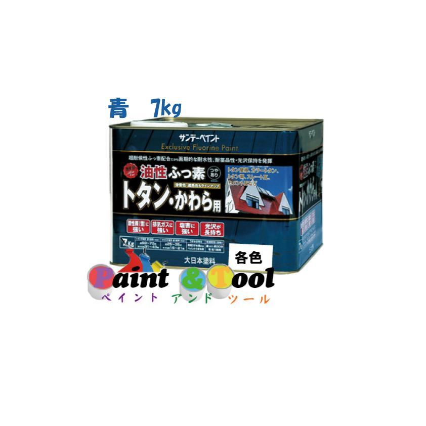 油性ふっ素トタン・かわら用 7KG 青【サンデーペイント】
